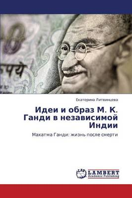 Idei I Obraz M. K. Gandi V Nezavisimoy Indii (Paperback)