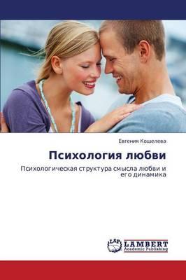 Psikhologiya Lyubvi (Paperback)