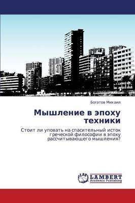 Myshlenie V Epokhu Tekhniki (Paperback)