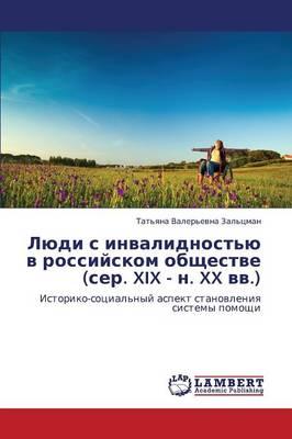 Lyudi S Invalidnost'yu V Rossiyskom Obshchestve (Ser. XIX - N. XX VV.) (Paperback)