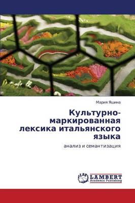 Kul'turno-Markirovannaya Leksika Ital'yanskogo Yazyka (Paperback)