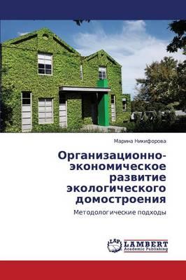 Organizatsionno-Ekonomicheskoe Razvitie Ekologicheskogo Domostroeniya (Paperback)