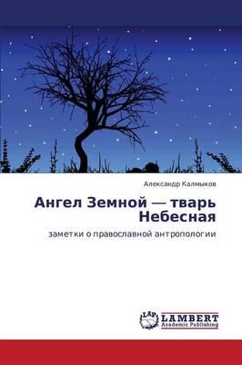 Angel Zemnoy - Tvar' Nebesnaya (Paperback)