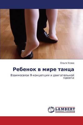 Rebenok V Mire Tantsa (Paperback)