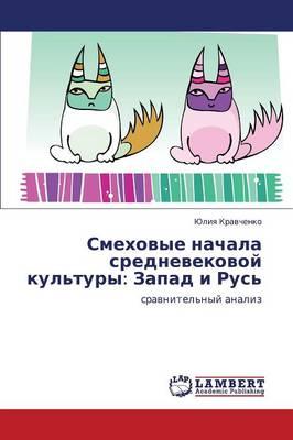 Smekhovye Nachala Srednevekovoy Kul'tury: Zapad I Rus' (Paperback)