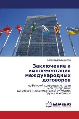 Zaklyuchenie I Implementatsiya Mezhdunarodnykh Dogovorov (Paperback)