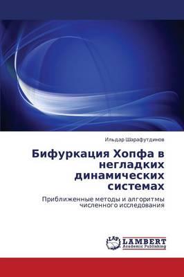 Bifurkatsiya Khopfa V Negladkikh Dinamicheskikh Sistemakh (Paperback)