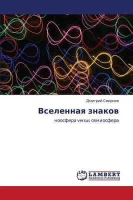 Vselennaya Znakov (Paperback)