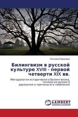 Bilingvizm V Russkoy Kul'ture XVIII - Pervoy Chetverti XIX VV. (Paperback)