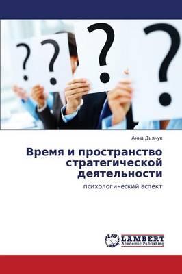 Vremya I Prostranstvo Strategicheskoy Deyatel'nosti (Paperback)