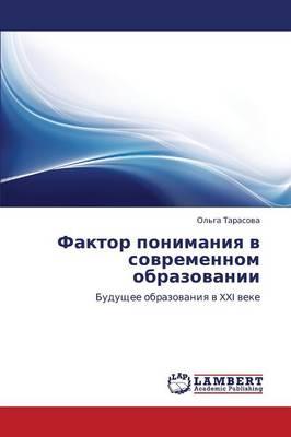 Faktor Ponimaniya V Sovremennom Obrazovanii (Paperback)
