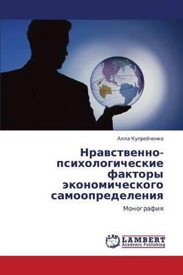 Nravstvenno-Psikhologicheskie Faktory Ekonomicheskogo Samoopredeleniya (Paperback)