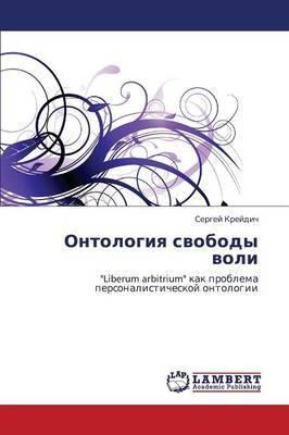Ontologiya Svobody Voli (Paperback)