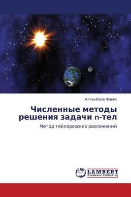 Chislennye Metody Resheniya Zadachi N-Tel (Paperback)