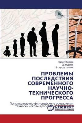 Problemy Posledstviya Sovremennogo Nauchno-Tekhnicheskogo Progressa (Paperback)