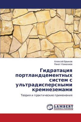 Gidratatsiya Portlandtsementnykh Sistem S UL'Tradispersnymi Kremnezemami (Paperback)
