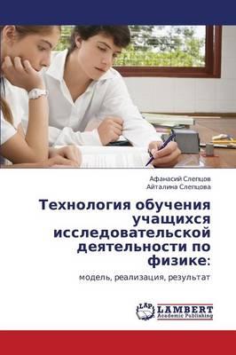 Tekhnologiya Obucheniya Uchashchikhsya Issledovatel'skoy Deyatel'nosti Po Fizike (Paperback)