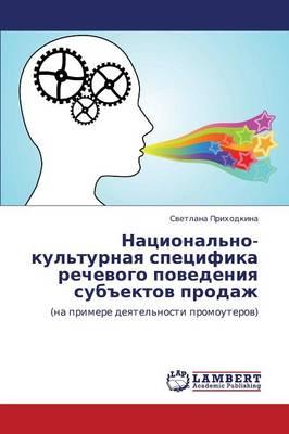 """Natsional'no-Kul'turnaya Spetsifika Rechevogo Povedeniya Sub""""ektov Prodazh (Paperback)"""