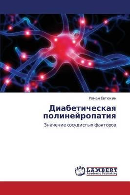 Diabeticheskaya Polineyropatiya (Paperback)