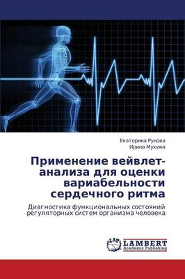 Primenenie Veyvlet-Analiza Dlya Otsenki Variabel'nosti Serdechnogo Ritma (Paperback)