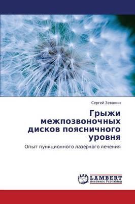 Gryzhi Mezhpozvonochnykh Diskov Poyasnichnogo Urovnya (Paperback)