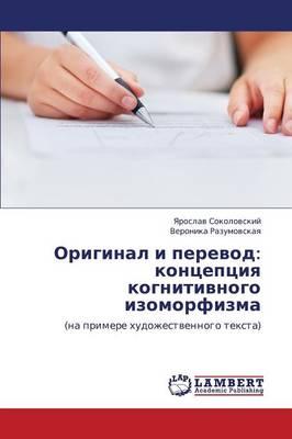Original I Perevod: Kontseptsiya Kognitivnogo Izomorfizma (Paperback)