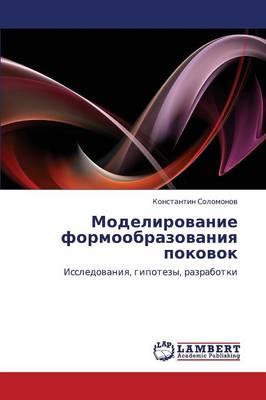 Modelirovanie Formoobrazovaniya Pokovok (Paperback)