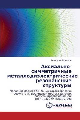 Aksial'no-Simmetrichnye Metallodielektricheskie Rezonansnye Struktury (Paperback)