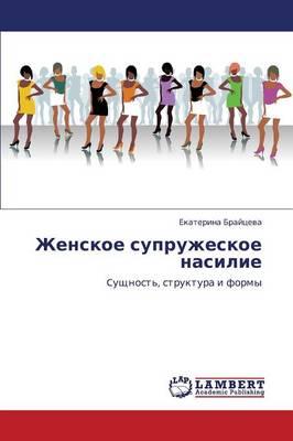 Zhenskoe Supruzheskoe Nasilie (Paperback)