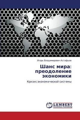 Shans Mira: Preodolenie Ekonomiki (Paperback)