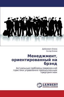 Menedzhment, Orientirovannyy Na Brend (Paperback)