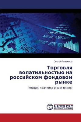 Torgovlya Volatil'nost'yu Na Rossiyskom Fondovom Rynke (Paperback)
