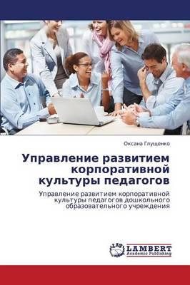 Upravlenie Razvitiem Korporativnoy Kul'tury Pedagogov (Paperback)