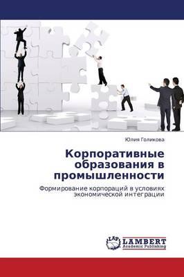 Korporativnye Obrazovaniya V Promyshlennosti (Paperback)