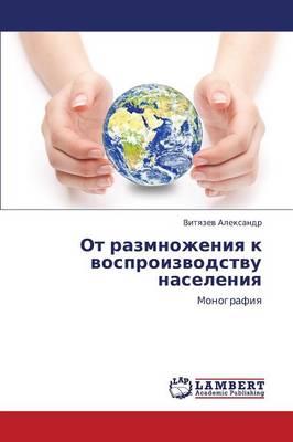 OT Razmnozheniya K Vosproizvodstvu Naseleniya (Paperback)