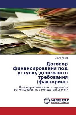 Dogovor Finansirovaniya Pod Ustupku Denezhnogo Trebovaniya (Faktoring) (Paperback)