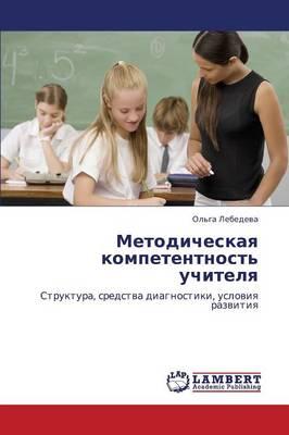 Metodicheskaya Kompetentnost' Uchitelya (Paperback)