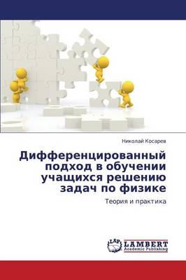 Differentsirovannyy Podkhod V Obuchenii Uchashchikhsya Resheniyu Zadach Po Fizike (Paperback)