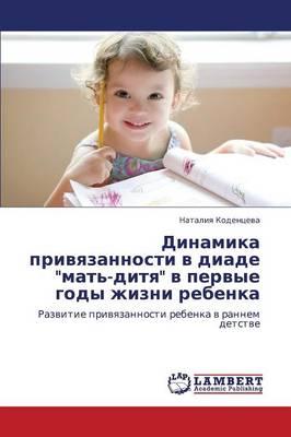 Dinamika Privyazannosti V Diade Mat'-Ditya V Pervye Gody Zhizni Rebenka (Paperback)