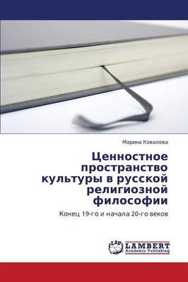 Tsennostnoe Prostranstvo Kul'tury V Russkoy Religioznoy Filosofii (Paperback)