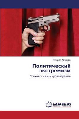Politicheskiy Ekstremizm (Paperback)