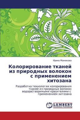 Kolorirovanie Tkaney Iz Prirodnykh Volokon S Primeneniem Khitozana (Paperback)