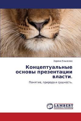 Kontseptual'nye Osnovy Prezentatsii Vlasti. (Paperback)