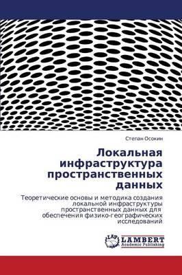 Lokal'naya Infrastruktura Prostranstvennykh Dannykh (Paperback)