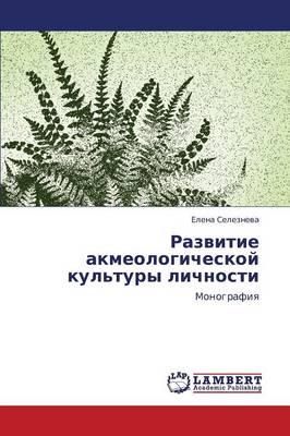 Razvitie Akmeologicheskoy Kul'tury Lichnosti (Paperback)