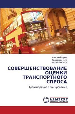 Sovershenstvovanie Otsenki Transportnogo Sprosa (Paperback)