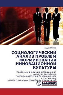 Sotsiologicheskiy Analiz Problem Formirovaniya Innovatsionnoy Kul'tury (Paperback)