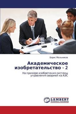 Akademicheskoe Izobretatel'stvo - 2 (Paperback)