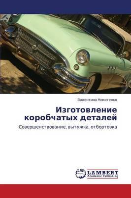 Izgotovlenie Korobchatykh Detaley (Paperback)
