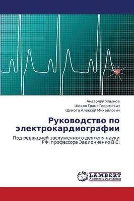 Rukovodstvo Po Elektrokardiografii (Paperback)